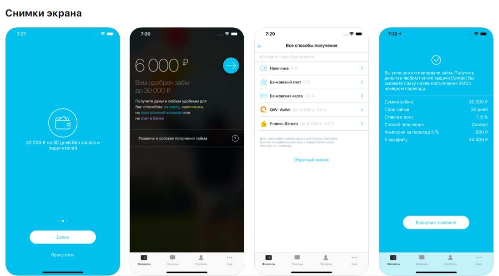 Приложение СМС Финанс, снимки экрана