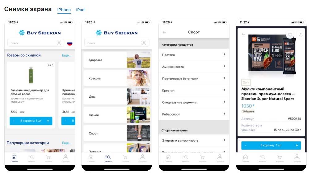 Приложение Сибирское здоровье, снимки экрана