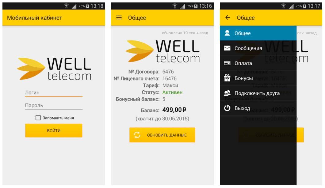 Приложение Well Telecom, снимки экрана
