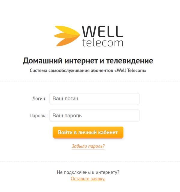 Вход в личный кабинет Well Telecom