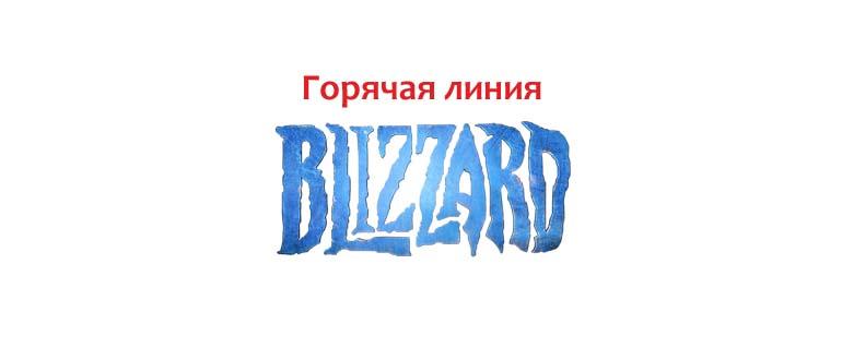 Горячая линия Blizzard