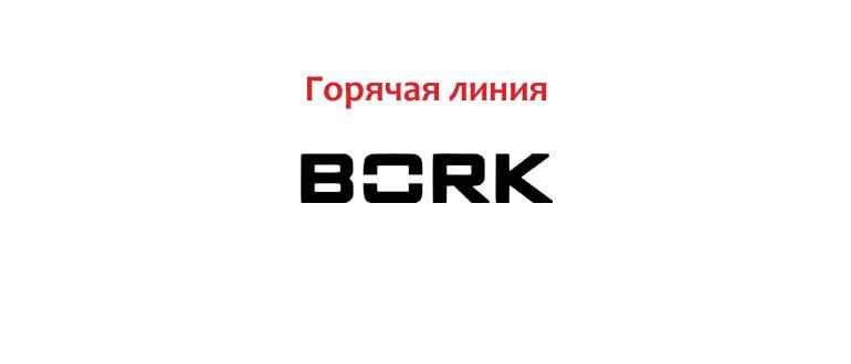 Горячая линия Bork