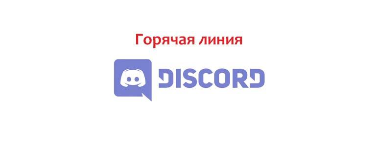 Горячая линия Discord
