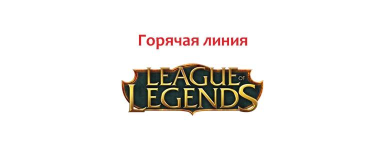 Горячая линия League of Legends
