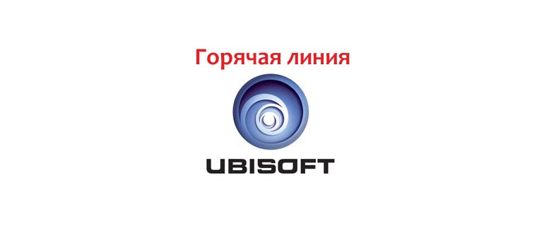 Горячая линия UbiSoft