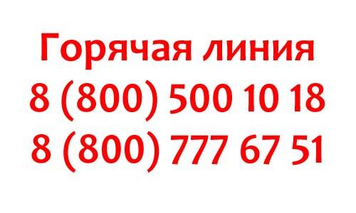 Контакты Диадок