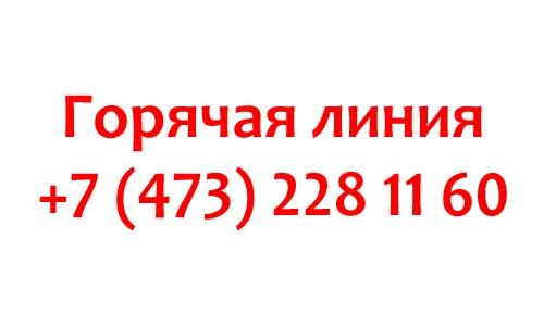 Контакты ВГУ