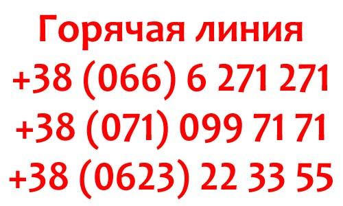 Контакты провайдера Макеевка Онлайн