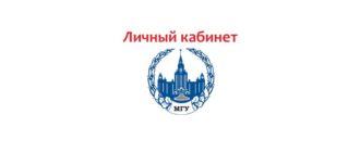 Личный кабинет МГУ