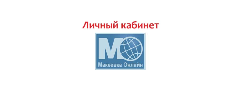 Личный кабинет Макеевка Онлайн