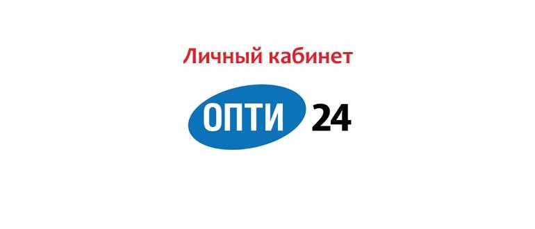 Личный кабинет Опти24.ру