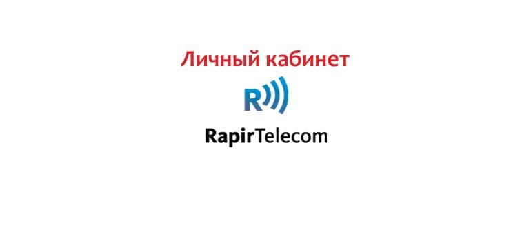 Личный кабинет Рапир Телеком