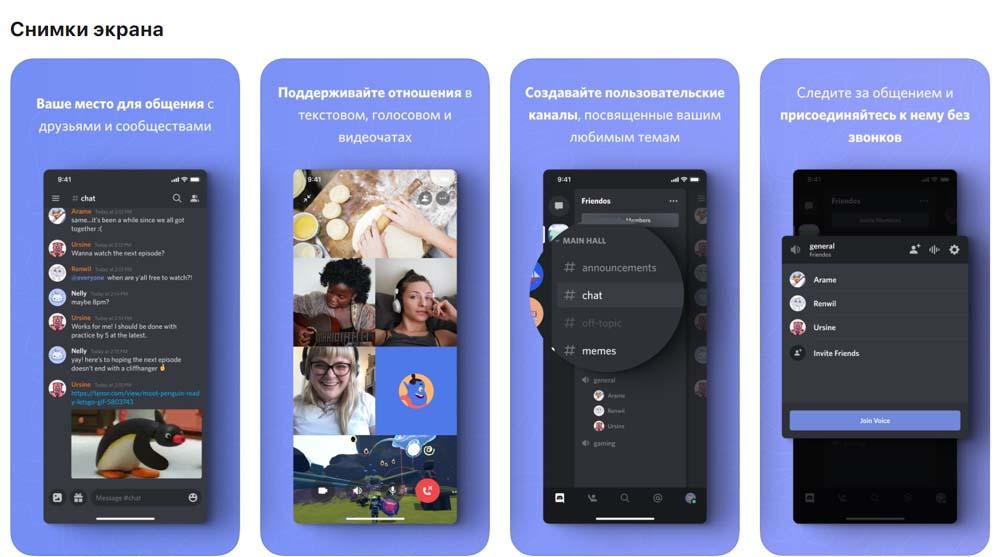 Приложение Discord, снимки экрана