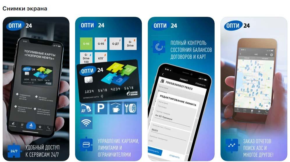Приложение «ОПТИ 24», снимки экрана