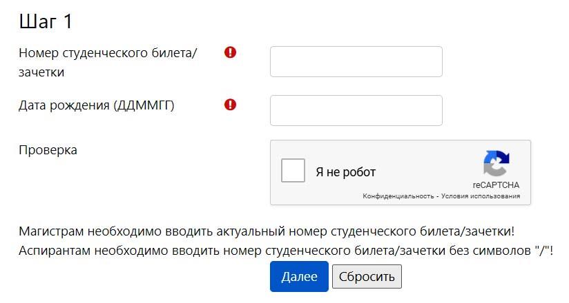 Регистрация в личном кабинете ВГУ