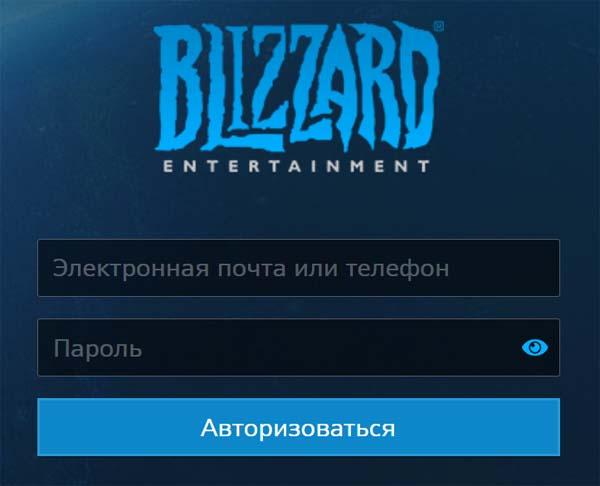 Вход в личный кабинет Blizzard