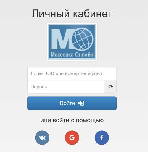 Вход в личный кабинет Макеевка Онлайн