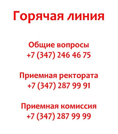 Контакты БГПУ