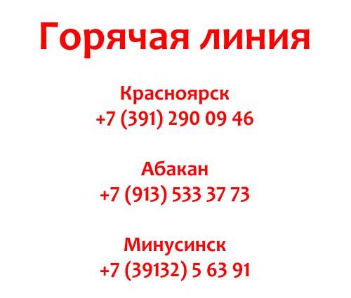 Контакты Енисей.нет