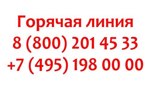 Контакты ГГУ
