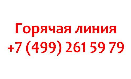 Контакты ГУЗ