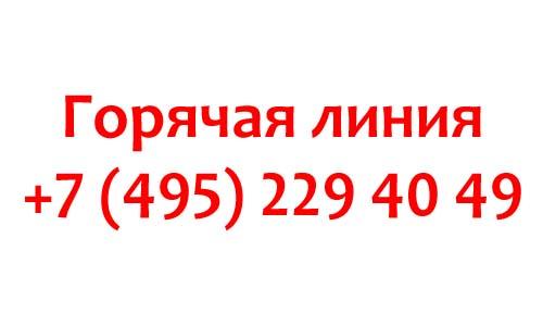 Контакты МГИМО