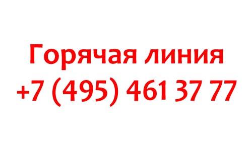 Контакты МГРИ