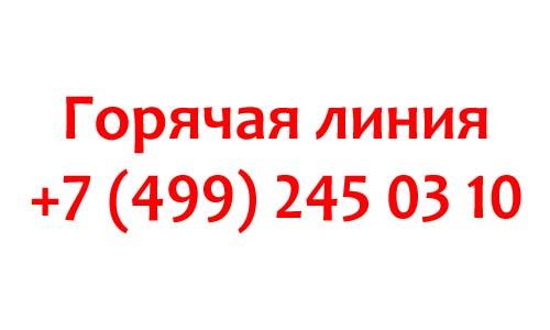 Контакты МПГУ