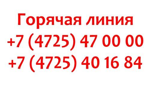 Контакты ОсколТелеком