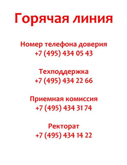 Контакты РНИМУ