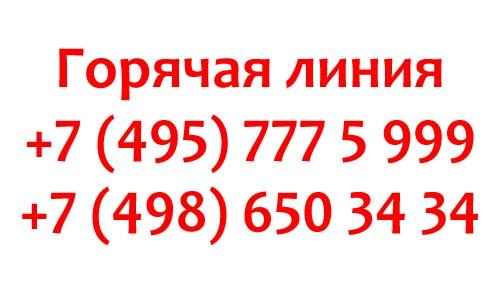 Контакты Реутов Телеком