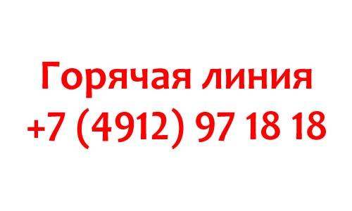 Контакты РязГМУ