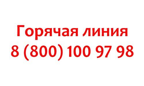 Контакты Тенета Телеком