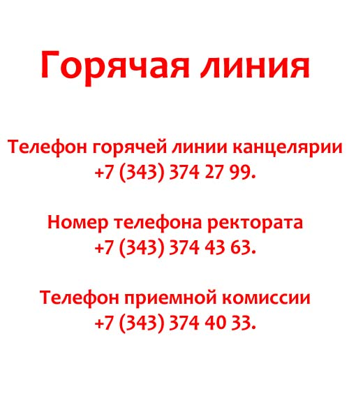 Контакты УрГЮУ