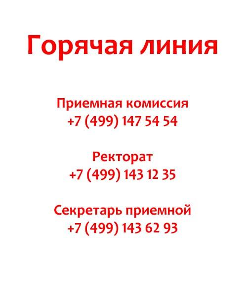 Контакты ВАВТ