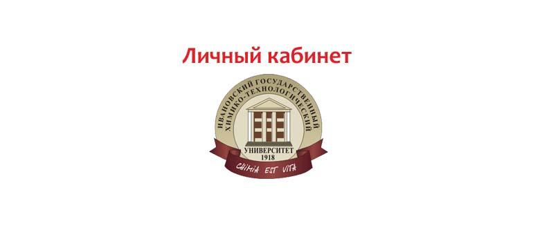 Личный кабинет ИГХТУ
