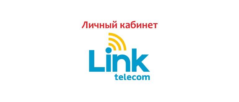 Личный кабинет Линк Телеком