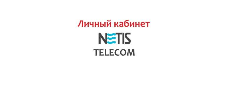 Личный кабинет Нетис Телеком