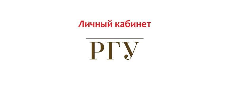 Личный кабинет РГУ