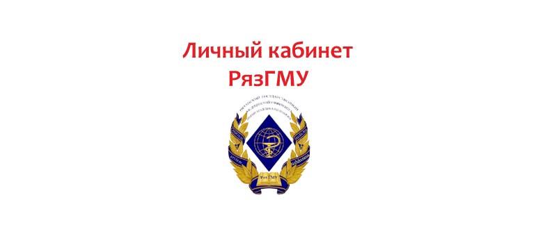 Личный кабинет РязГМУ