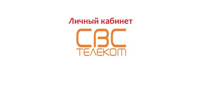 Личный кабинет СВС Телеком