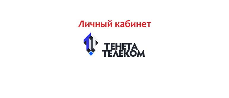 Личный кабинет Тенета Телеком
