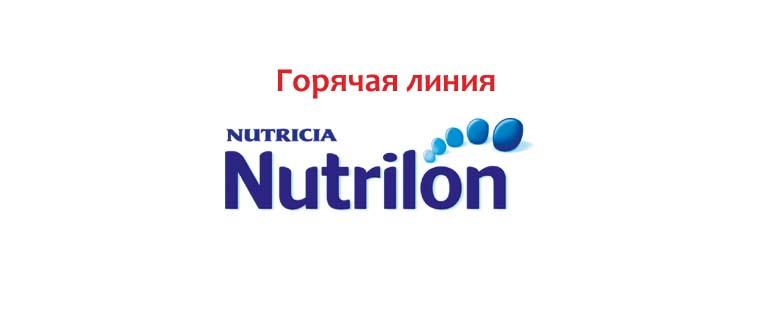 Горячая линия Нутрилон