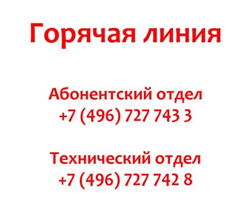 Контакты Агрегат Телеком