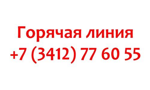 Контакты ИжГТУ