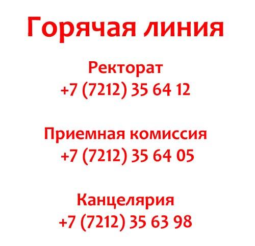 Контакты КарГУ
