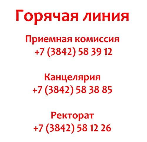 Контакты КемГУ