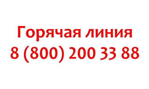 Контакты Нутрилон