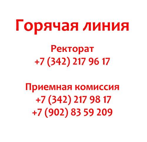 Контакты ПГСХА