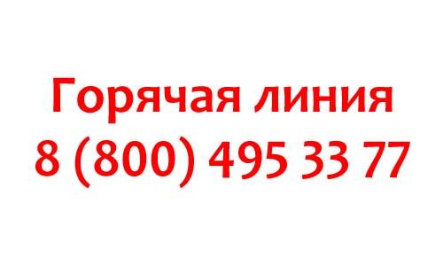 Контакты СвязьИнформ